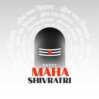 Saludo del festival maha shivratri con diseño shivling