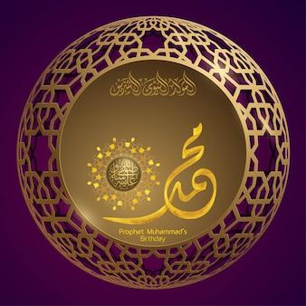 Saludo islámico de cumpleaños de mawlid al nabi profeta muhammad con patrón geométrico circular