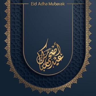 Saludo islámico de eid adha mubarak con patrón árabe