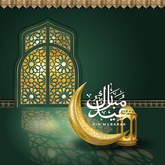 Saludo islámico de eid mubarak con ilustraciones de puertas y geometría marroquí