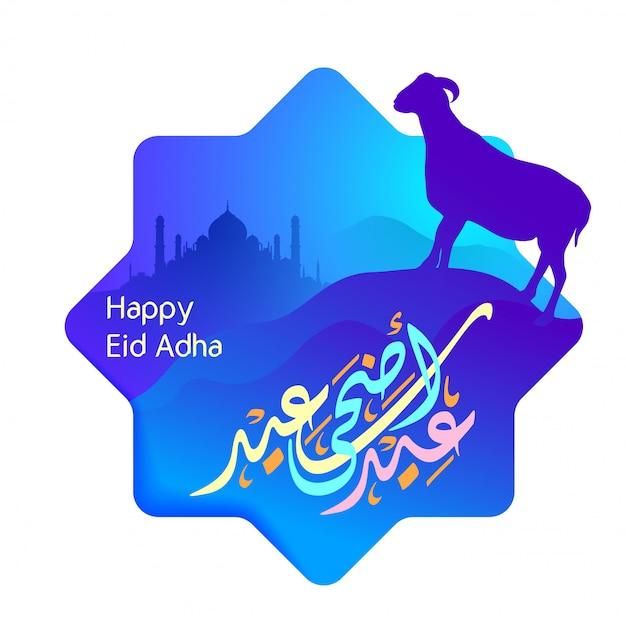 Saludo islámico feliz eid adha caligrafía árabe con mezquita y cabra silueta ilustración