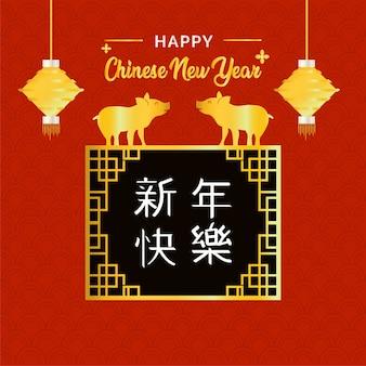 Saludo rojo con cerdo dorado año nuevo chino.