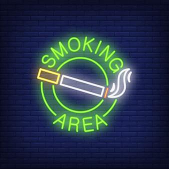Señal de neón del área de fumadores. cigarrillo con humo en ronda. anuncio brillante de la noche