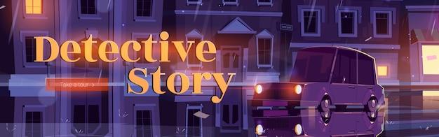 Sitio web de la agencia de viajes de la bandera del recorrido de la historia del detective con la ilustración de dibujos animados de la calle nocturna de la ciudad con un coche retro bajo la lluvia