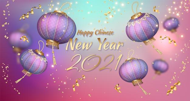 Tarjeta de año nuevo chino con linternas chinas voladoras realistas