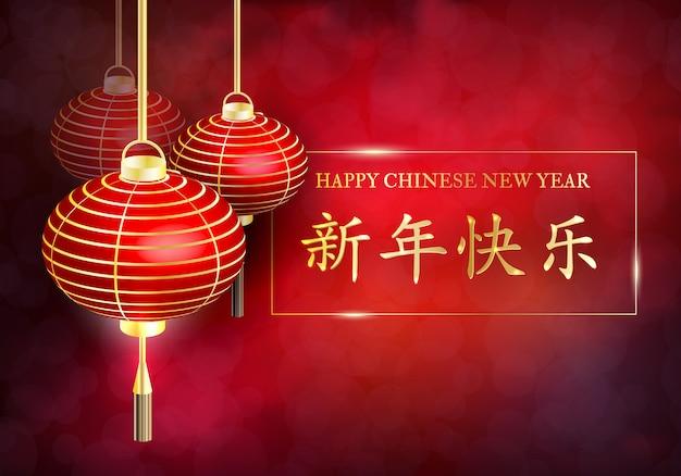 Tarjeta de año nuevo chino con linternas.