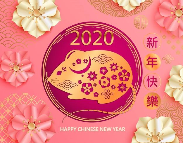 Tarjeta de año nuevo chino con rata dorada.