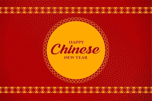 Tarjeta de año nuevo chino tradicional rojo y amarillo