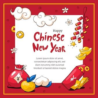 Tarjeta de año nuevo chino