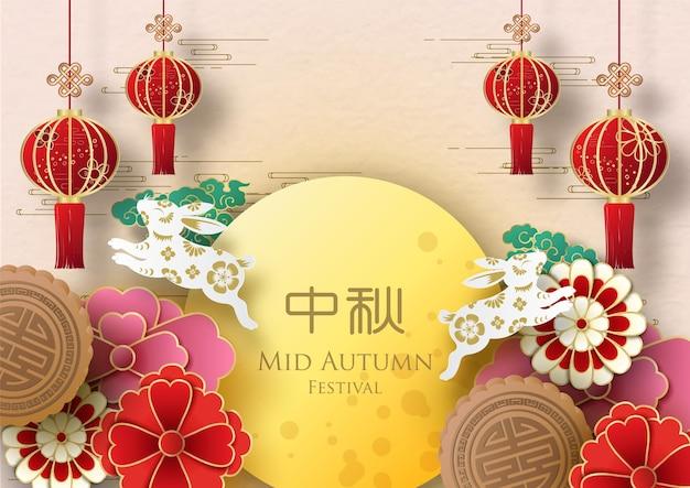 Tarjeta china y cartel del festival de mediados de otoño en estilo de corte de papel y diseño vectorial