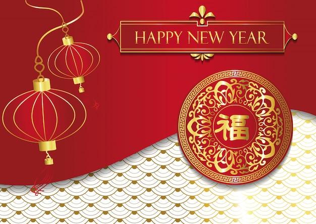 Tarjeta china de oro rojo con linterna.