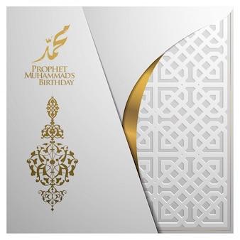 Tarjeta de cumpleaños del profeta mahoma