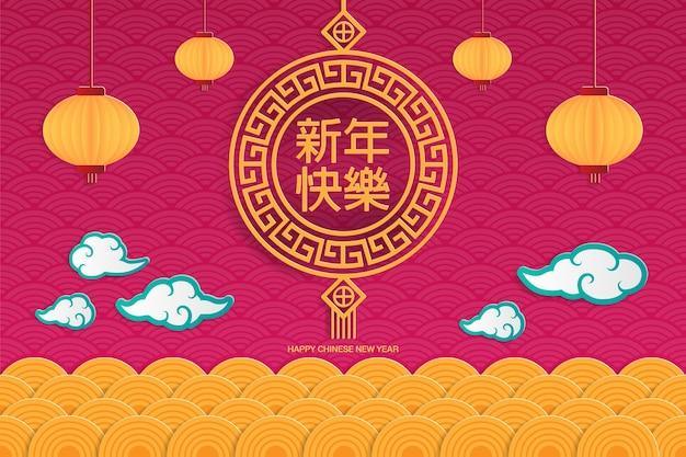 Tarjeta de felicitación de año nuevo chino con decoraciones