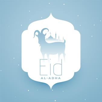 Tarjeta de deseos navideños de eid al adha
