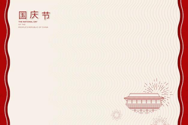 Tarjeta del día nacional de la república popular china con diseño de la plaza de tiananmen y espacio de copia