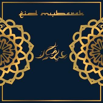 Tarjeta eid mubarak con adornos de caligrafía y mandala árabe