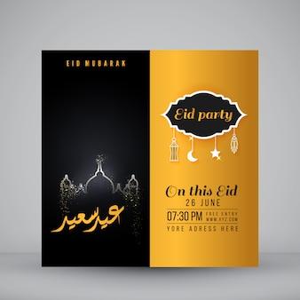 Tarjeta de eid mubarak amarillo y negro
