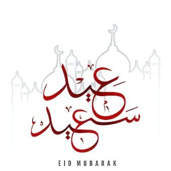 Tarjeta eid mubarak con un diseño elegante
