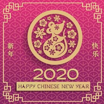 Tarjeta de felicitación de año nuevo chino 2020 de rata púrpura con ratón dorado en circe