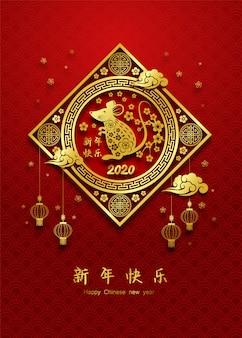 Tarjeta de felicitación del año nuevo chino 2020 signo del zodiaco con corte de papel