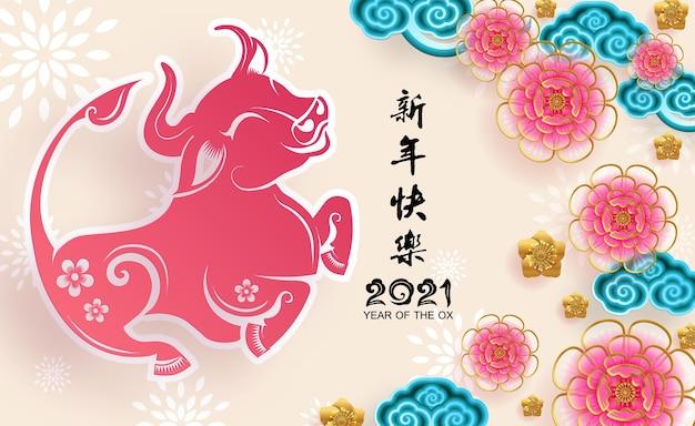 Tarjeta de felicitación del año nuevo chino 2021, el año del buey, gong xi fa cai
