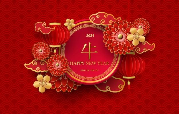 Tarjeta de felicitación del año nuevo chino 2021. traducción del feliz año nuevo chino, ох