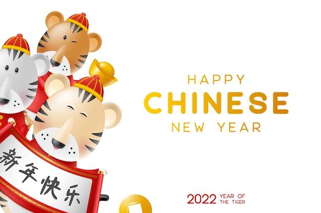 Tarjeta de felicitación de año nuevo chino 2022.