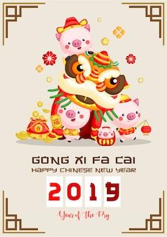 Tarjeta de felicitación de año nuevo chino año de cerdo