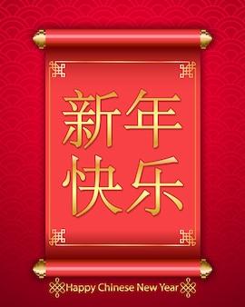 Tarjeta de felicitación de año nuevo chino y papel pergamino chino