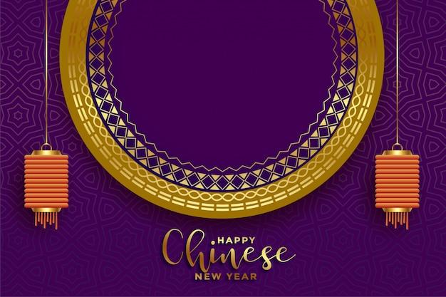 Tarjeta de felicitación de año nuevo chino púrpura y oro