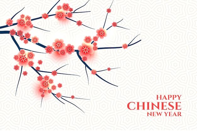 Tarjeta de felicitación de año nuevo chino de rama de árbol de sakura