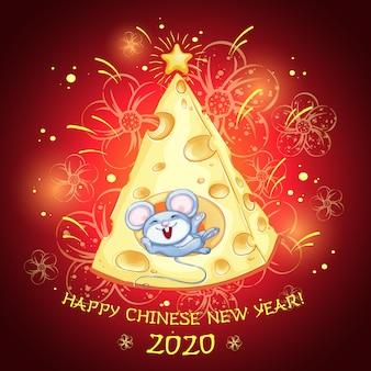 Tarjeta de felicitación de año nuevo chino del ratón.