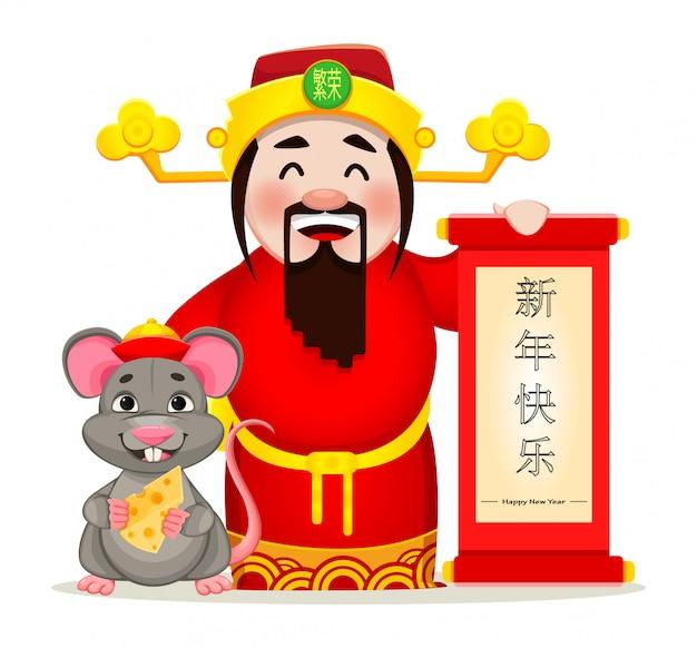 Tarjeta de felicitación de año nuevo chino