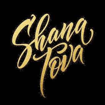 Tarjeta de felicitación de año nuevo judío de rosh hashaná. texto shana tova. fondo dorado
