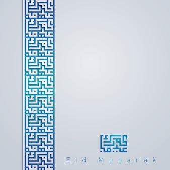Tarjeta de felicitación de caligrafía árabe eid mubarak