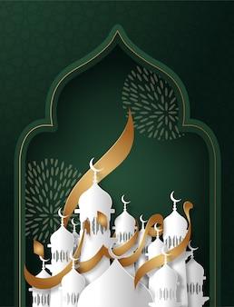 Tarjeta de felicitación de caligrafía árabe ramadán kareem.