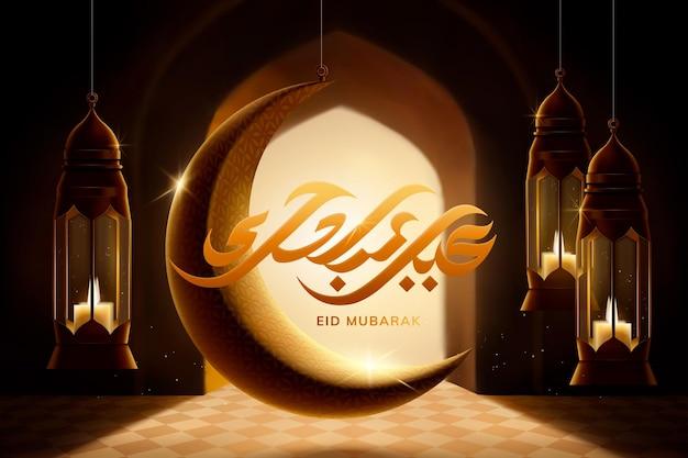 Tarjeta de felicitación de caligrafía eid mubarak con luna creciente retroiluminada y lámparas de ilustración 3d