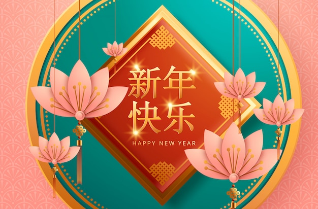 Tarjeta de felicitación china para 2020 año nuevo.