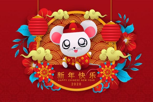 Tarjeta de felicitación china para feliz año nuevo 2020