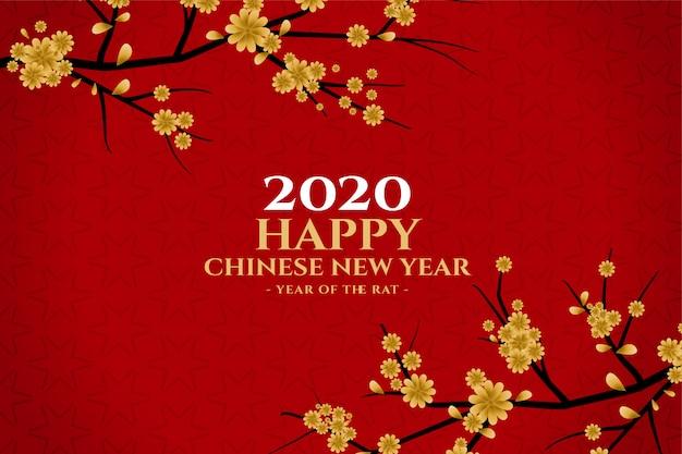 Tarjeta de felicitación china para la temporada de festivales de año nuevo