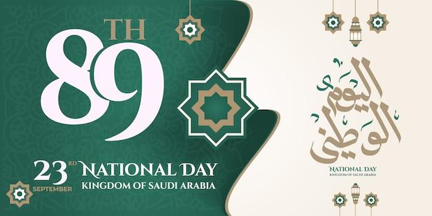 Tarjeta de felicitación del día nacional de arabia saudita 2019