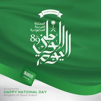 Tarjeta de felicitación del día nacional de arabia saudita