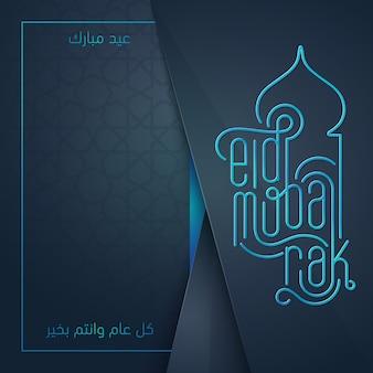 Tarjeta de felicitación de diseño vectorial islámico eid mubarak