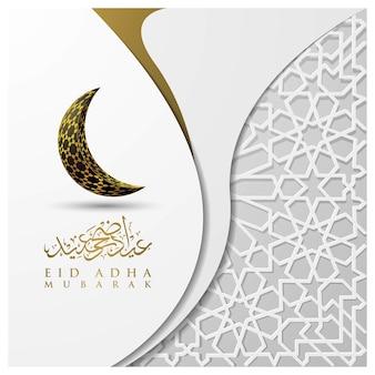 Tarjeta de felicitación de eid adha mubarak diseño de patrón de marruecos con caligrafía árabe