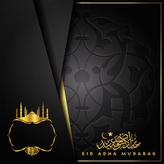 Tarjeta de felicitación de eid adha mubarak con hermosa caligrafía árabe
