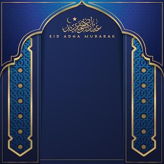 Tarjeta de felicitación eid adha mubarak