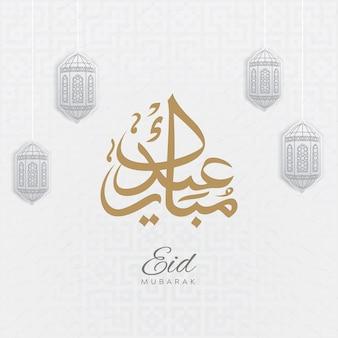 Tarjeta de felicitación de eid en caligrafía árabe