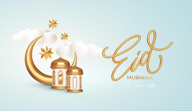 Tarjeta de felicitación de eid mubarak 3d símbolos realistas de las fiestas islámicas árabes.