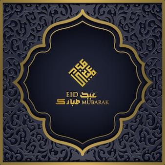 Tarjeta de felicitación de eid mubarak diseño de patrón islámico con caligrafía árabe
