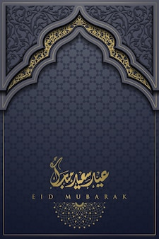 Tarjeta de felicitación de eid mubarak diseño de patrón de marruecos islámico con caligrafía árabe